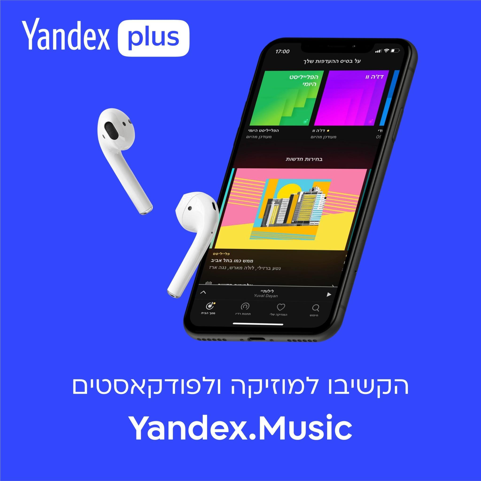 Yandex Music Plus