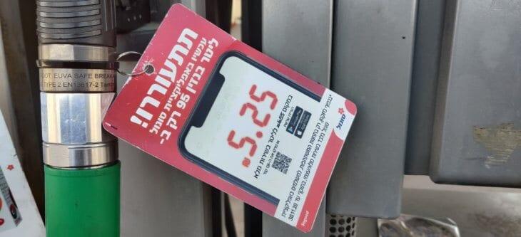 5.25 שקל לליטר בנזין 95 אוקטן למתדלקים ב-סונול ו-פנגו